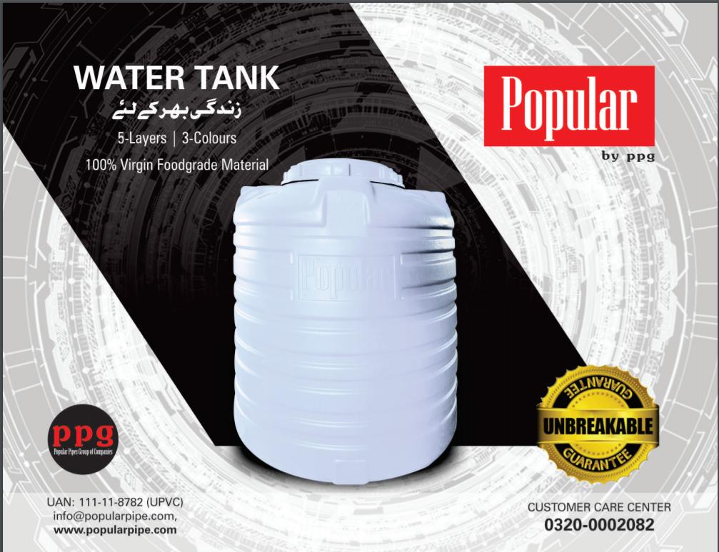 Popular Water Tank Brochure